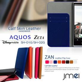 スマホカバー docomo AQUOS ZETA SH-01G Disney Mobile on docomo SH-02G カバー レザー アクオス ゼータ ディズニー モバイル スマホ カバー スマートフォン SH01G SH02G ドコモ 革 レザースマホケース 手帳型 全機種対応 ディズニー 本革 ベルトなし