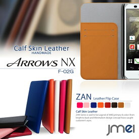スマホケース 手帳型 全機種対応 本革 ベルトなし レザー 携帯ケース 手帳型 ブランド 手帳 機種 送料無料・送料込み スマホカバー simフリー スマートフォン ARROWS nx f-02g 専用