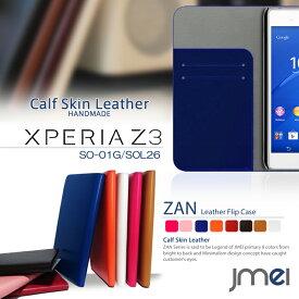 スマホカバー 手帳型 XPERIA Z3 SO-01G SOL26 カバー 本革 手帳型ケース クスペリアz3 Xperiaz3 エクスペリア ゼット3 スマホ カバー docomo スマートフォン SO01G au エーユー softbank ドコモ 革