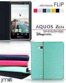 AQUOS ZETA SH-01G 携帯ケース 手帳型 ブランド ベルトなし 手帳型スマホケース 全機種対応 可愛い メール便 送料無料・送料込み 手帳 機種 simフリー スマホ