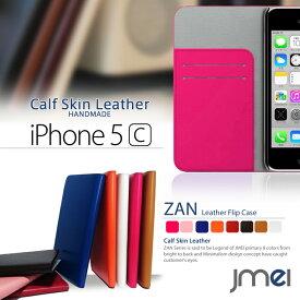 iPhone5c カバー 本革 レザーフリップカバー ZANアイフォン5C アイフォン iPhone 5C i-Phone アイフォーン スマホ スマホカバー スマートフォン ドコモ docomo au softbank 手帳 スマホケース 手帳型 全機種対応 本革 ベルトなし
