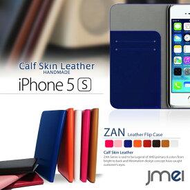 iPhone5s iPhone5 アイフォン5S アイフォン ドコモ docomo au softbank スマホケース 手帳型 全機種対応 本革 ベルトなし レザー 携帯ケース 手帳型 ブランド 手帳 機種 送料無料・送料込み スマホカバー simフリー スマートフォン