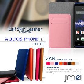 スマホケース 手帳型 全機種対応 本革 ベルトなし レザー 携帯ケース 手帳型 ブランド 手帳 機種 送料無料・送料込み スマホカバー シムフリースマホ AQUOS PHONE si SH-07E ケース