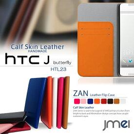 HTC U11 ケース HTV33 本革 HTC J Butterfly HTL23 ケース 手帳 エイチティーシージェイ バタフライ カバー au スマートフォン