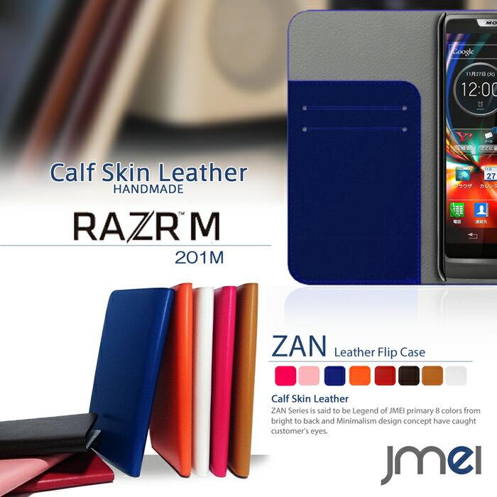 スマホケース 手帳型 全機種対応 本革 ベルトなし MOTOROLA RAZR M 201M カバー 本革 レザーフリップカバー ZANモトローラ レーザーエム RAZR M RAZRM ケース スマホ カバー softbank スマートフォン ソフトバンク 手帳