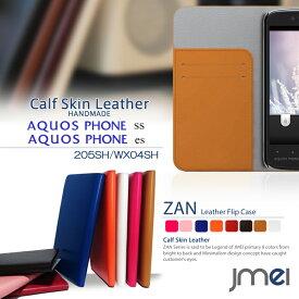 スマホケース 手帳型 本革 ハードケース スマホカバー ベルトなし 可愛い おしゃれ 携帯ケース ブランド 手帳 機種 送料無料・送料込み シムフリースマホ AQUOS PHONE ss 205SH es WX04SH emobile softbank