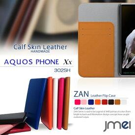 スマホケース 手帳型 全機種対応 本革 ベルトなし レザー 携帯ケース 手帳型 ブランド 手帳 機種 送料無料・送料込み スマホカバー simフリー スマートフォン DM016SH ケース AQUOS PHONE Xx 302SH ディズニーモバイル