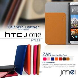 スマホケース 手帳型 全機種対応 本革 ベルトなし HTC J One HTL22 カバー 本革 レザーフリップカバー ZANHTCJ HTCJOne エイチティーシー ワン スマホ カバー スマホカバー au スマートフォン エーユー KDDI スマフォカバー 手帳