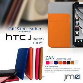 スマホケース 手帳型 全機種対応 本革 ベルトなし HTC J butterfly HTL21 カバー 本革 レザーフリップカバー ZANHTCJ エイチティーシー バタフライ スマホ カバー スマホカバー au スマートフォン HTCj エーユー