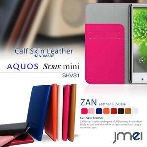 スマホケース 手帳型 全機種対応 本革 ベルトなし 可愛い おしゃれ 携帯ケース 手帳型 ブランド 手帳 機種 送料無料・送料込み スマホカバー シムフリースマホ AQUOS SERIE mini SHV31