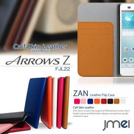 スマホケース 手帳型 全機種対応 本革 ベルトなし レザー 携帯ケース 手帳型 ブランド 手帳 機種 送料無料・送料込み スマホカバー simフリー スマートフォン ARROWS Z FJL22 アローズ au エーユー