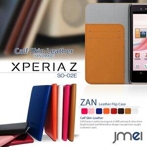 XPERIA Z SO-02E エクスペリア ゼット docomo ドコモ スマホケース 手帳型 全機種対応 本革 ベルトなし レザー 携帯ケース 手帳型 ブランド 手帳 機種 送料無料・送料込み スマホカバー simフリー ス