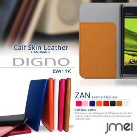 f0eb50cdbe スマホケース 手帳型 全機種対応 本革 ベルトなし DIGNO ISW11K カバー 本革 レザー