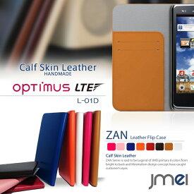 スマホケース 手帳型 全機種対応 本革 ベルトなし レザー 携帯ケース 手帳型 ブランド 手帳 機種 送料無料・送料込み スマホカバー simフリー スマートフォン Optimus LTE L-01D ケース オプティマス docomo ドコモ