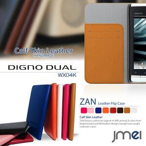 スマホケース 手帳型 全機種対応 本革 ベルトなし DIGNO DUAL WX04K カバー 本革 レザーフリップカバー ZANデュアル ディグノDUAL ディグノ スマホ カバー スマホカバー DUALDUALカバー wx04kwx04kカバー