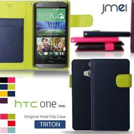 スマホカバー 手帳型 HTC One M8 ケース レザー 手帳型ケース エイチティーシー カバー スマホケース スマホ カバー simフリー シムフリー スマートフォン 革