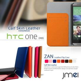 スマホケース 手帳型 全機種対応 レザー 本革 ベルトなし 携帯ケース 手帳型 ブランド 手帳 機種 送料無料・送料込み スマホカバー simフリー スマートフォン HTC One M8 ケース エイチティーシー ワン エム8