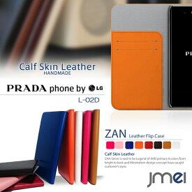 9a357c22e8bf 【PRADA phone by LG ケース】本革 JMEIオリジナルレザーフリップカバー ZAN【