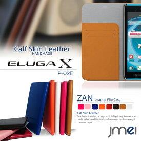 スマホケース 手帳型 全機種対応 本革 ベルトなし ELUGA X P-02E カバー 本革 レザーフリップカバー ZANエルーガx エルーガ エックス ELUGAX スマホカバー スマホ カバー スマ-トフォン docomo スマートフォン P02E ドコモ 手帳