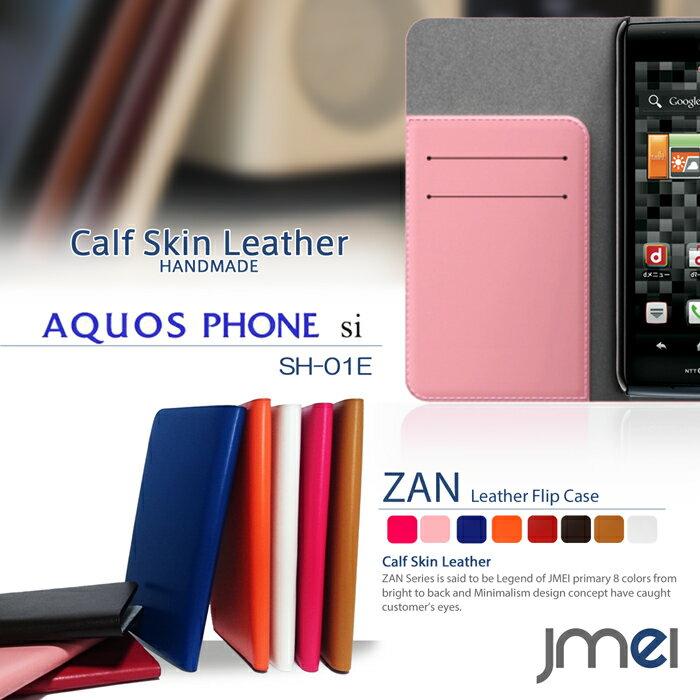 スマホケース 手帳型 全機種対応 本革 ベルトなし レザー 携帯ケース 手帳型 ブランド 手帳 機種 送料無料・送料込み スマホカバー simフリー スマートフォン AQUOS PHONE si SH-01E ケース アクオスフォン docomo ドコモ