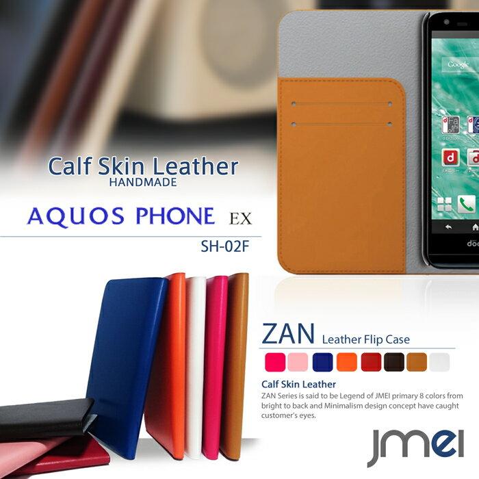 スマホケース 手帳型 全機種対応 本革 ベルトなし レザー 携帯ケース 手帳型 ブランド 手帳 機種 送料無料・送料込み スマホカバー simフリー スマートフォン AQUOS PHONE EX SH-02F ケース アクオスフォンex docomo ドコモ