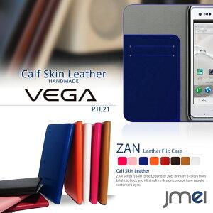 スマホケース 手帳型 全機種対応 本革 ベルトなし レザー 携帯ケース 手帳型 ブランド 手帳 機種 送料無料・送料込み スマホカバー simフリー スマートフォン VEGA PTL21 ベガ Pantech パンテック a