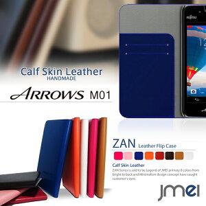 スマホケース 手帳型 全機種対応 本革 ベルトなし 手帳型 ARROWS M01 カバー 本革 レザーフリップカバー ZANアローズ エム 01 ケース スマホ カバー スマホカバー AEON Mobile スマートフォン イオン