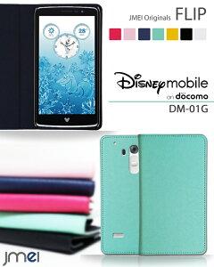 Disney Mobile on docomo DM-01G フリップカバーディズニー モバイル 携帯ケース 手帳型 ベルトなし ブランド 手帳型スマホケース 全機種対応 可愛い メール便 送料無料・送料込み 手帳 機種 simフリ