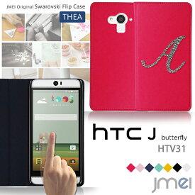 スマホカバー 手帳型 HTC J Butterfly HTV31 カバー JMEIイニシャルスワロフスキーフリップカバー THEAエイチティーシー ジェイ バタフライ ケース スマホ カバー au スマートフォン エーユー 革 デコ 手帳