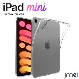 iPad mini6 ケース TPU 耐衝撃 全面クリア 着脱簡単 iPad mini ケース 第6世代 傷つけ防止 アイパッド ミニ6 ケース シンプル 透明ケース