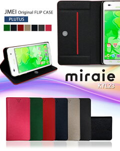 miraie KYL23 ケース ミライエ 手帳型 閉じたまま通話 手帳型スマホケース 全機種対応 可愛い 携帯ケース 手帳型 ブランド メール便 送料無料・送料込み スマホスタンド 卓上 simフリー スマホ