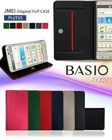 手帳型 閉じたまま通話 携帯ケース BASIO KYV32 ケース 手帳 スマホ 手帳型