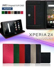 xperiaz4 手帳型ケース xperiaz4 手帳型ケース xperia z4 手帳ケース xperia z4 手帳 xperiaz4 手帳型 xperia z4 ケース xperia z4 ケース xperia z4 カバー so-03g 手帳型 sov31 手帳型 402so 手帳型 so-03g 手帳型ケース sov31 手帳型ケース 402so xperiaz4 手帳型ケース