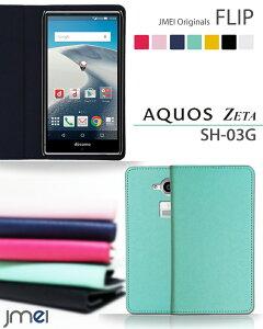 AQUOS ZETA SH-03G アクオス ゼータ docomo ドコモ SH03G 手帳型 スマホケース ブランド 携帯ケース ベルトなし 手帳型スマホケース 全機種対応 可愛い メール便 送料無料・送料込み 手帳 機種 simフリ