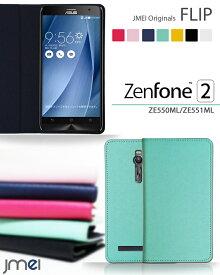 【ZenFone2 ZE550ML ZE551ML ケース】JMEIオリジナルフリップケース【ゼンフォン ツー ZenFone 2 カバー スマホ カバー スマホカバー 手帳型 スマホケース sim フリー シムフリー スマートフォン 革 手帳】