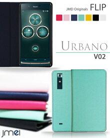 6c74a0f760 アルバーノ urbano カバー ケース 手帳 純正 ハードケース 携帯 スマホ ブランド ベルトなし 手帳型 全