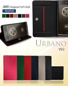 6f5f5a4148 V02 au KYV34 アルバーノ urbano カバー スマホケース 純正 ハードケース 手帳型 携帯ケース ベルトなし