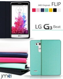 LG G3 Beat ケース カバー 携帯ケース 手帳型 ブランド ベルトなし 手帳型スマホケース 全機種対応 可愛い メール便 送料無料・送料込み 手帳 機種 simフリー スマホ
