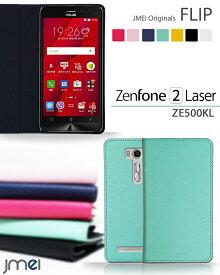 スマホカバー ZenFone2 Laser ZE500KL 携帯ケース 手帳型 スマホケース ブランド ベルトなし 手帳型スマホケース 全機種対応 可愛い おしゃれ メール便 送料無料・送料込み 手帳 機種 simフリー スマホ ペア カップル