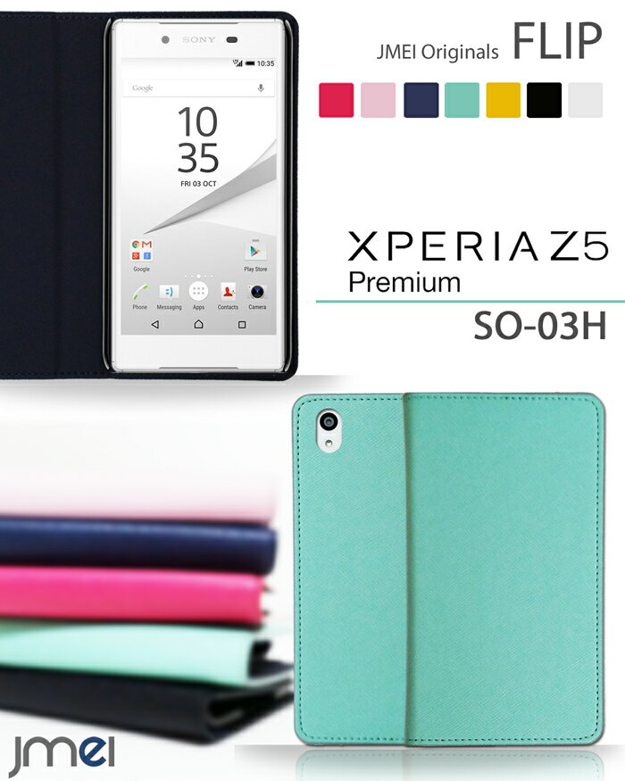 Xperia XZ Premium カバー SO-04J Xperia Z5 Premium so-03h ケース xperia z5 compact so-02h ケース 手帳型 エクスペリアxzプレミアム カバー Xperia XZs ケース so-03j sov35 エクスペリアz5プレミアム カバー 手帳 ドコモ so-02h カバー