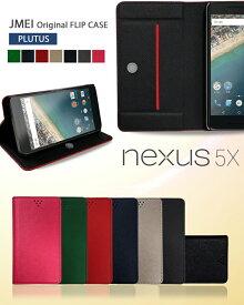 Nexus 5X nexus 5x ケース 手帳型 閉じたまま通話 手帳型スマホケース 全機種対応 可愛い 携帯ケース 手帳型 ブランド メール便 送料無料・送料込み スマホスタンド 卓上 simフリー スマホ