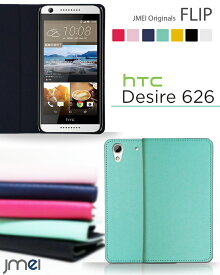 【HTC Desire 626 ケース】JMEIオリジナルフリップケース【エイチティーシー デザイア626 カバー 手帳型 スマホケース スマホ カバー スマホカバー 楽天モバイル スマートフォン simフリー シムフリー 革 手帳】