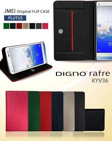 14fc28a15d 【手帳型 スマホケース DIGNO rafre KYV36 ケース】ブランド レザー 手帳型ケース 携帯ケース