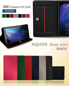 AQUOS SERIE mini SHV33 手帳型 携帯ケース スマホケース 手帳型 ベルトなし 可愛い おしゃれ ブランド メール便 スタンド 卓上 寝ながら かわいい simフリー スマホ 送料無料・送料込み