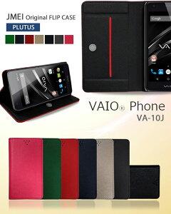 【スマホカバー 手帳型 VAIO Phone VA-10J ケース】ブランド レザー 手帳型ケース 携帯ケース【ヴァイオ フォン カバー スマホ カバー simフリー Sony スマートフォン ソニー 革 手帳】