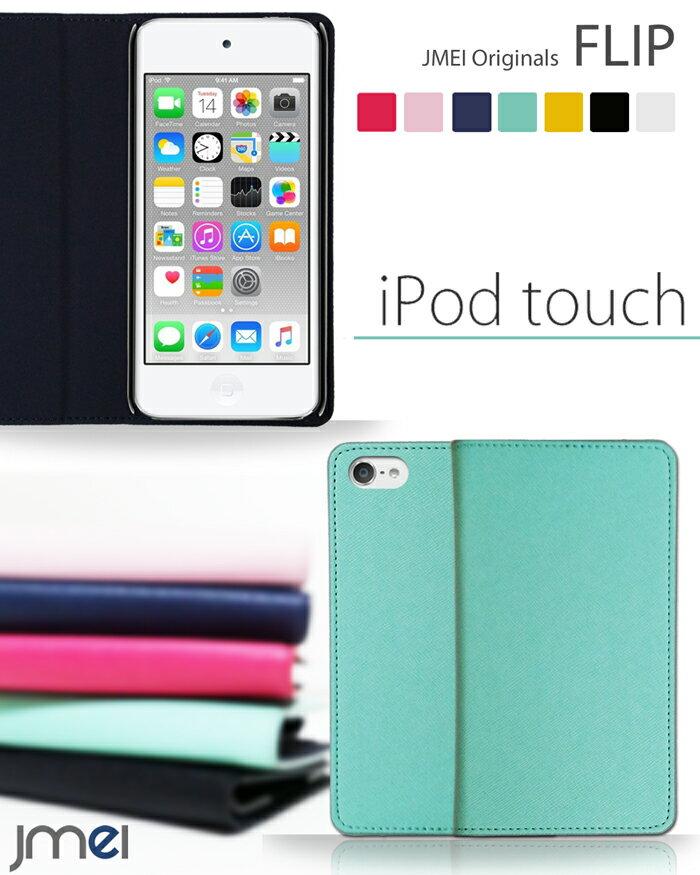 携帯ケース 手帳型 ブランド ベルトなし 手帳型スマホケース 全機種対応 可愛い メール便 送料無料・送料込み 手帳 機種 simフリー スマホ iPod touch 5 ケース 5世代 アイポッドタッチ