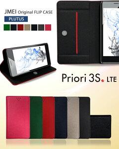 Priori3S LTE ケース スマホカバー 手帳型 プリオリ3s lte カバー スマホ カバー simフリー FREETEL スマートフォン フリーテル 革 手帳