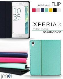 de3e692491 Xperia X Performance SO-04H SOV33 携帯ケース 手帳型 エクスペリア スマホケース ブランド ベルトなし