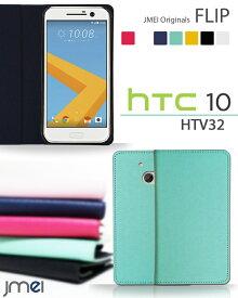 【スマホカバー 手帳型 HTC 10 HTV32 ケース】JMEIオリジナルフリップケース【エイチティーシー10 カバー スマホケース スマホ カバー au スマートフォン エーユー 革 手帳】
