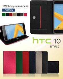 【スマホカバー 手帳型 HTC 10 HTV32 ケース】ブランド レザー 手帳型ケース 携帯ケース【エイチティーシー10 カバー スマホ カバー au スマートフォン エーユー 革 手帳】
